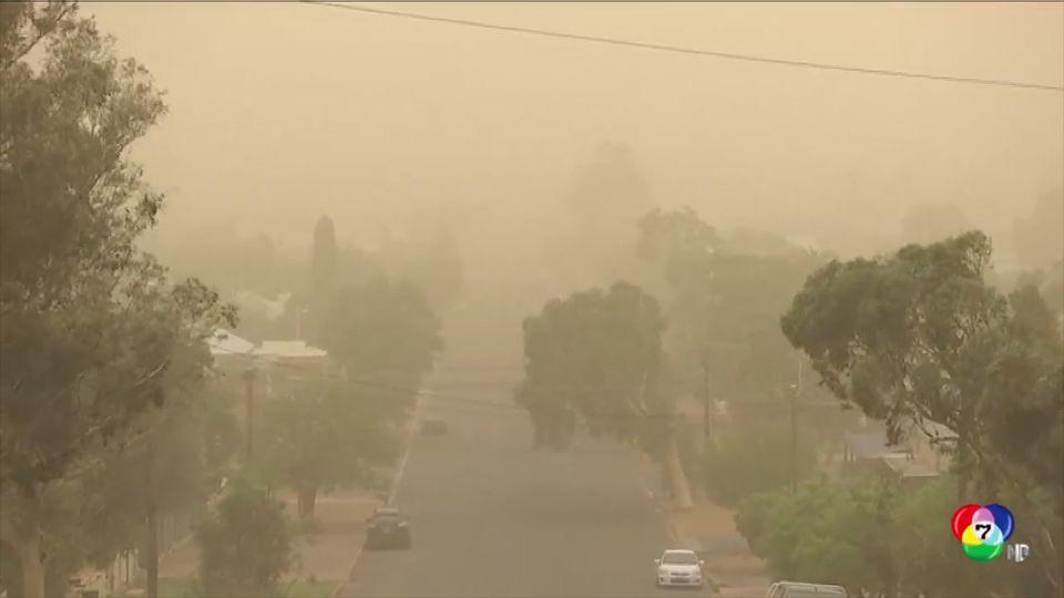 พายุฝุ่นพัดปกคลุมหลายเมืองในออสเตรเลีย