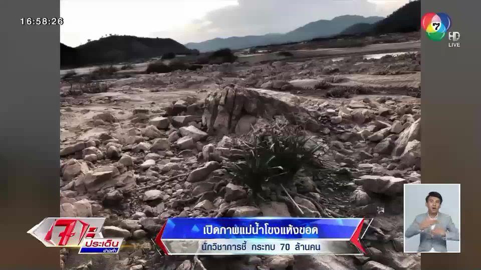 นักวิชาการชี้ แม่น้ำโขงแห้งขอด-แตกระแหง กระทบผู้คนกว่า 70 ล้าน
