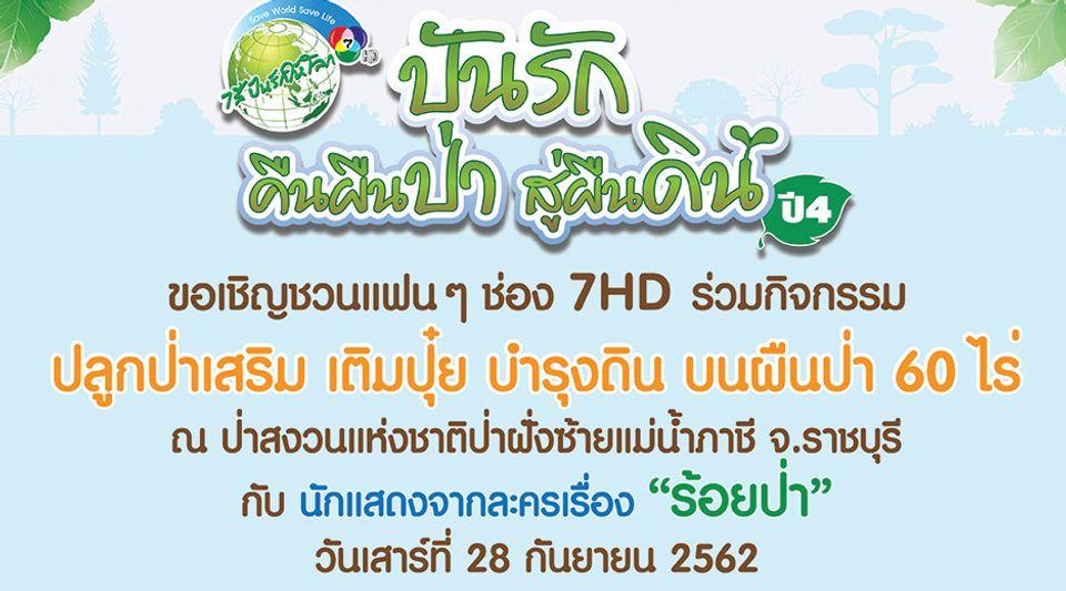 """ช่อง 7HD เชิญชวนเข้าร่วมกิจกรรม """"ปันรัก คืนผืนป่า สู่ผืนดิน"""" ปีที่ 4"""