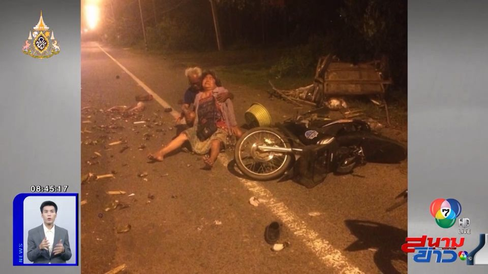 ภาพเป็นข่าว : น้ำใจคนไทยหลั่งไหล บริจาคเงินช่วยเหลือยายขายข้าวต้มมัด ถูกรถชนแล้วหนี