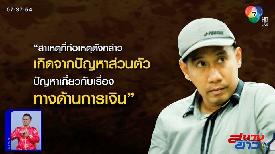 คำสารภาพ ผอ.กอล์ฟ ชิงทองลพบุรี