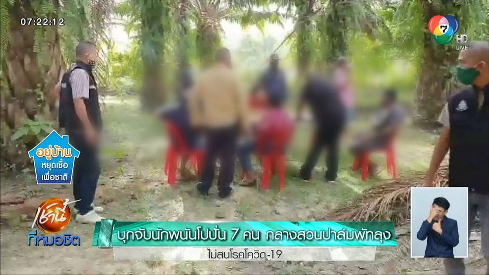 บุกจับนักพนันโปปั่น 7 คน กลางสวนปาล์มพัทลุง ไม่สนโรคโควิด-19