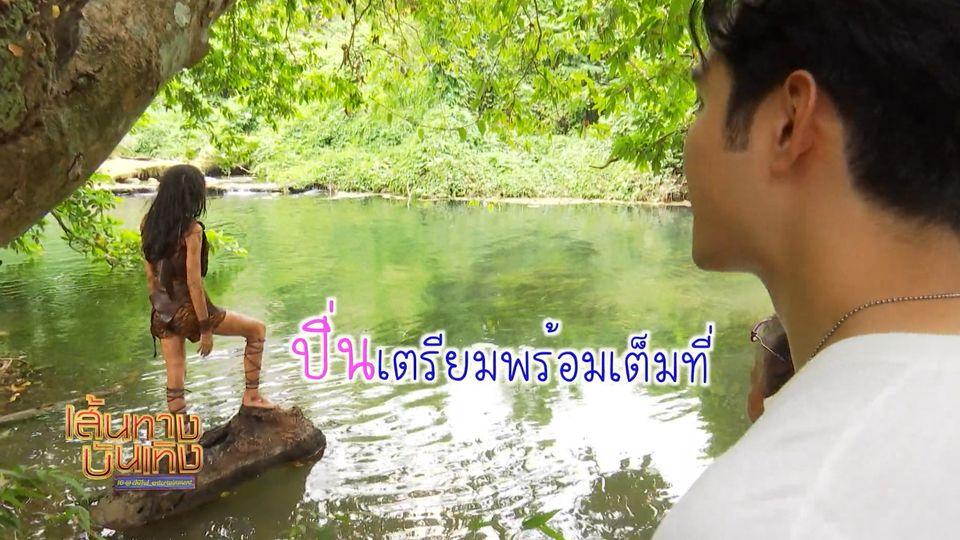 ชมลีลากระโดดน้ำของปิ่น ชรินพร ในกองละครธิดาวานร