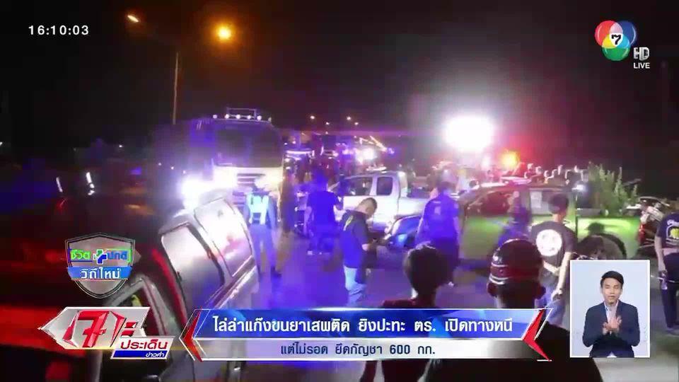 ไม่รอด! ไล่ล่าแก๊งขนยาเสพติด ยิงปะทะตำรวจเปิดทางหนี ยึดกัญชาอัดแท่ง 600 กก.