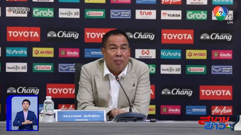 สมาคมกีฬาฟุตบอลฯ เผยบทสรุป ไทยลีก ฤดูกาล 2020
