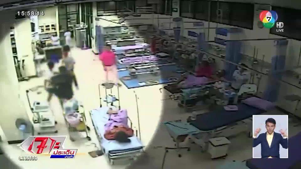 แฉพฤติกรรมเดือด วัยรุ่นรุมเปิดฉากตีกันในห้องฉุกเฉิน พยาบาลวิ่งหนีตาย-คนป่วยช็อก