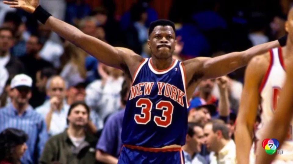 แพทริค ยูวิง อดีตนักบาสเกตบอลในตำนาน NBA ติดเชื้อโควิด-19