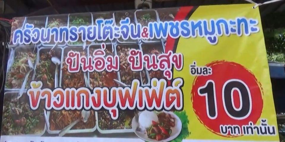 ร้านอาหารปันอิ่มปันสุข จัดบุฟเฟต์ข้าวแกงกินไม่อั้นแค่ 10 บาท