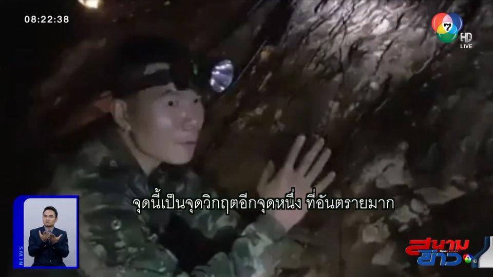 ภาพเป็นข่าว : หมอภาคย์ เล่าวินาทีชีวิตในถ้ำหลวง เกือบเอาชีวิตไม่รอด