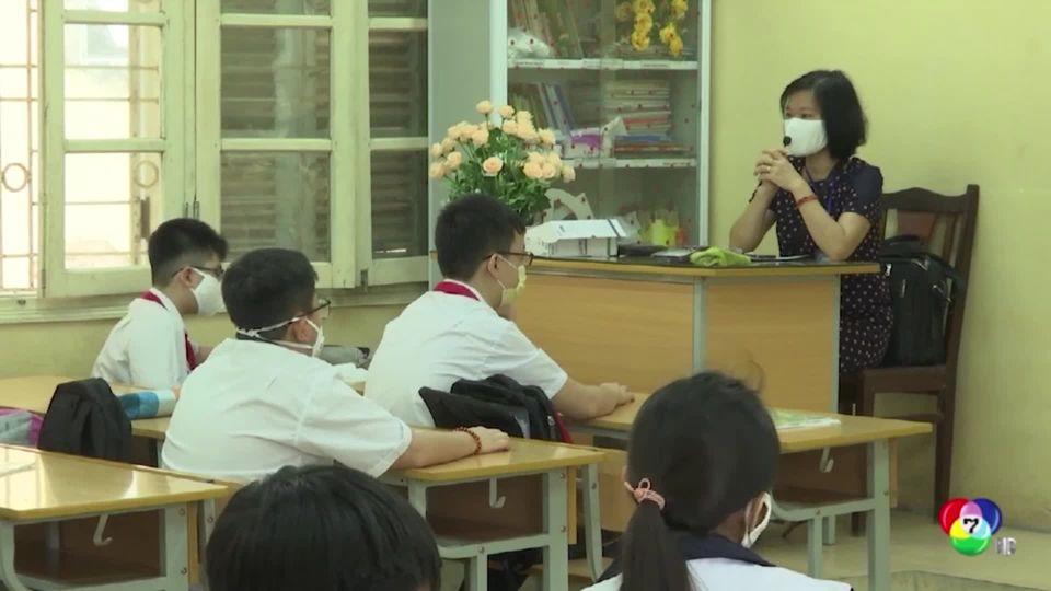 เวียดนามเปิดให้นักเรียนกลับไปเรียนตามปกติแล้ว หลังไม่พบผู้ติดเชื้อโควิด-19 รายใหม่