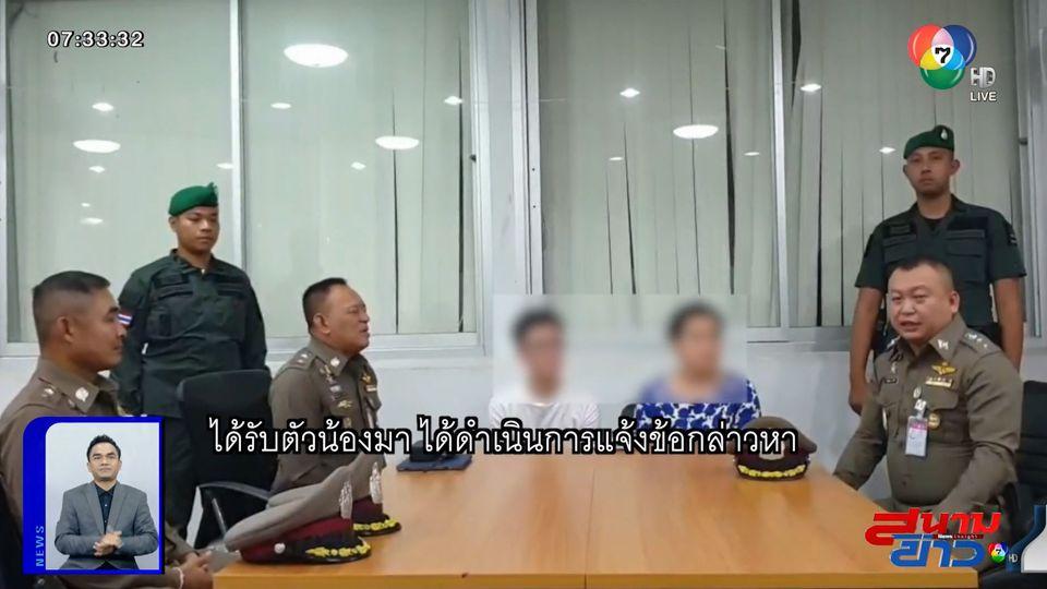 รายงานพิเศษ : ตำรวจพา ชายหนุ่มแว่น หลบชาวบ้านไปสอบสวน