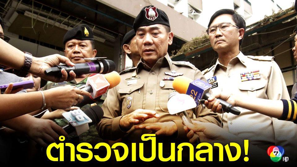ผบ.ตร.ยันตำรวจเป็นกลาง ไม่อยากเห็นการเมืองลงถนน