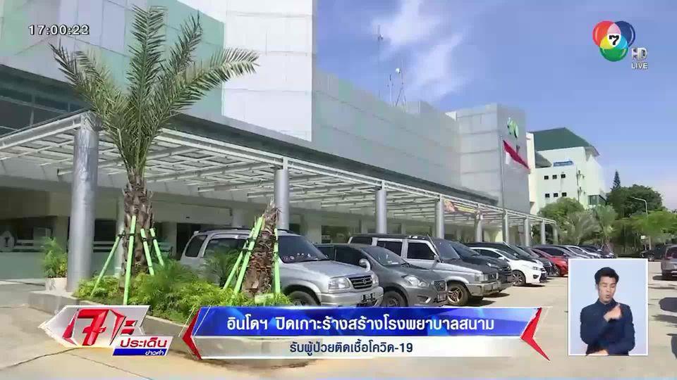 อินโดฯ เตรียมพร้อม ปิดเกาะร้างสร้างโรงพยาบาลสนาม รับผู้ป่วยติดเชื้อโควิด-19