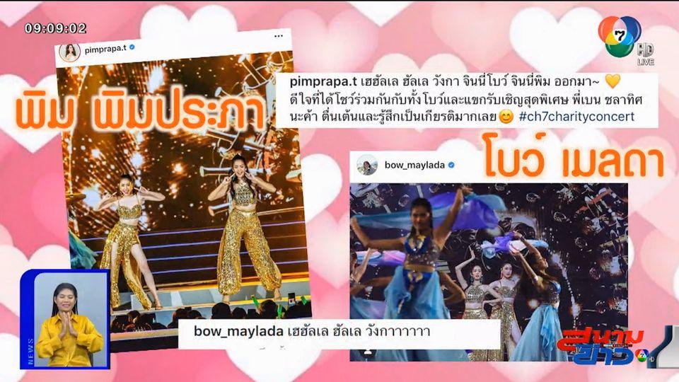 นักแสดงช่อง 7HD โพสต์ขอบคุณแฟนๆ หลังจบคอนเสิร์ต 7HD Charity Concert รักคือการให้ : สนามข่าวบันเทิง