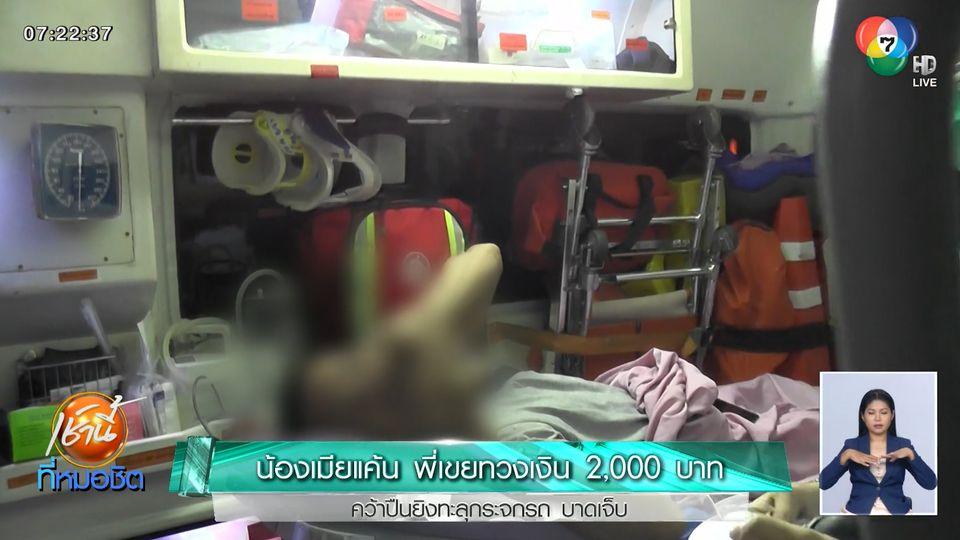น้องเมียแค้น พี่เขยทวงเงิน 2,000 บาท คว้าปืนยิงทะลุกระจกรถ บาดเจ็บ