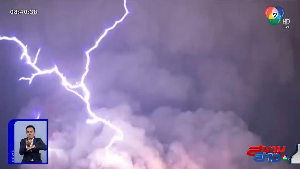 ภาพเป็นข่าว : หาดูยาก! ปรากฏการณ์สายฟ้าฟาดกลางเถ้าถ่านภูเขาไฟ ในฟิลิปปินส์