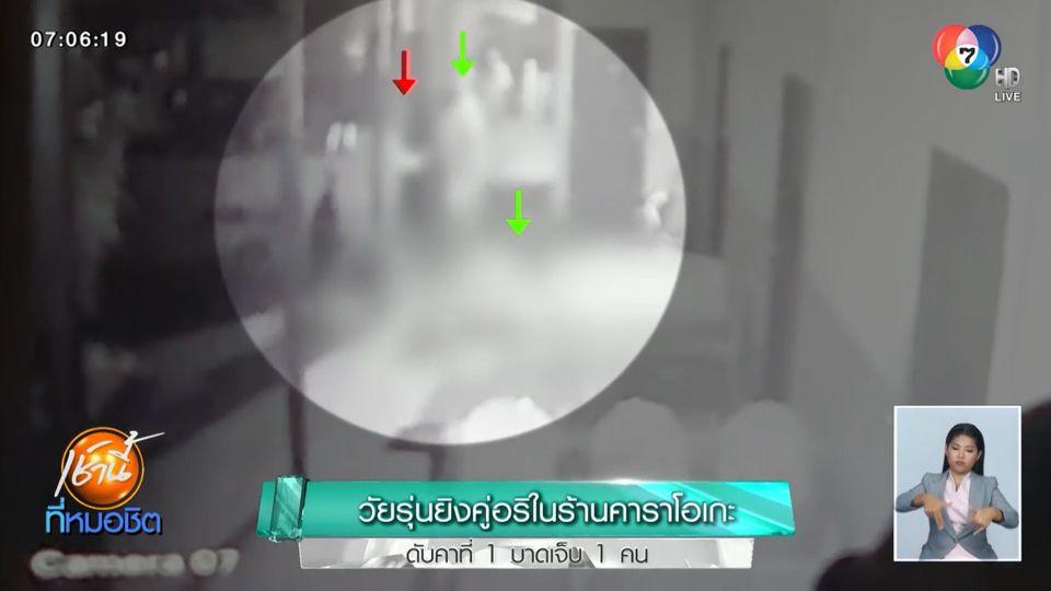 วัยรุ่นยิงคู่อริในร้านคาราโอเกะ ดับคาที่ 1 บาดเจ็บ 1 คน