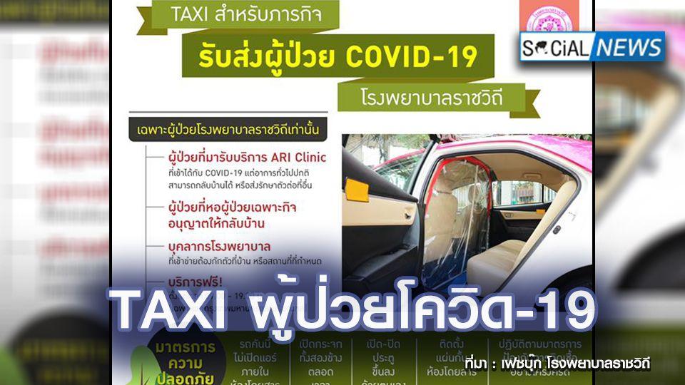 ชื่นชม! รพ.ราชวิถี เปิดตัวแท็กซี่รับส่งผู้ป่วยโควิด-19 ให้บริการฟรี ลดความเสี่ยง