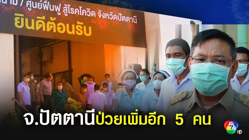 จังหวัดปัตตานี พบผู้ป่วยโควิด-19 เพิ่มอีก 5 คนยอดสะสมแล้ว 82 คน