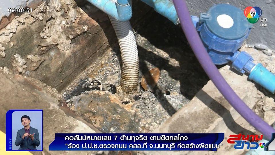 คอลัมน์หมายเลข 7 : ร้อง ป.ป.ช.ตรวจถนน คสล.ที่นนทบุรี ก่อสร้างผิดแบบ