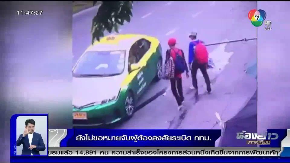 ยังไม่ขอหมายจับ ผู้ต้องสงสัยมือระเบิดป่วนกรุงเทพ ต้องรอผลตรวจยืนยันตัวตน