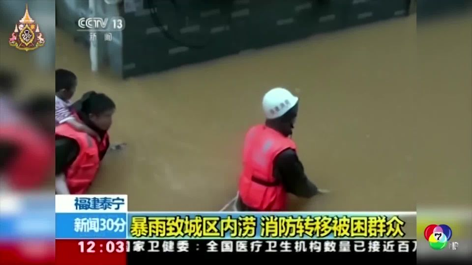 น้ำท่วมหนักในหลายพื้นที่ของจีน เจ้าหน้าที่เร่งอพยพประชาชน