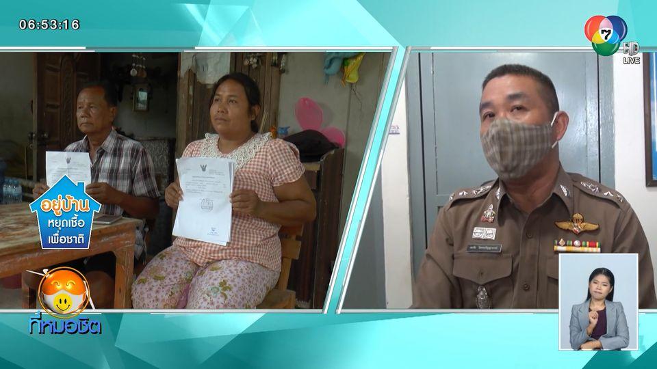 ตำรวจโต้เชื่อหมอดูทำคดี จับสามีภรรยาติดคุก 8 เดือน เพราะขโมยควาย