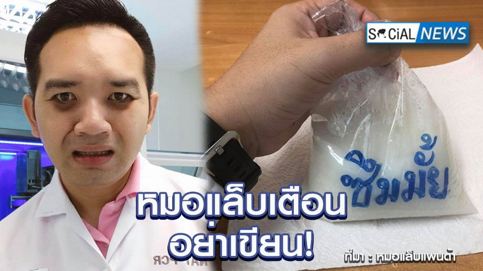 หมอแล็บ ทดลอง เขียนปากกาสีที่ถุงโจ๊กร้อน เตือนอย่าเขียนระวังสารพิษปนเปื้อนในอาหาร