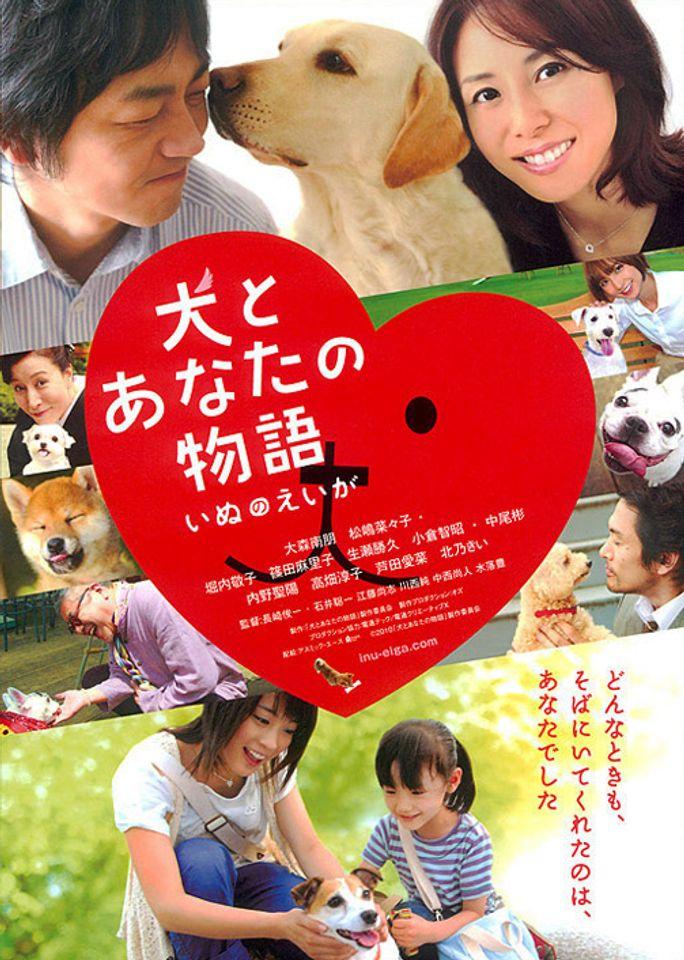 """ภ.ญี่ปุ่น เรื่อง """"เพื่อน 4 ขา ซี้ไม่มีซั้ว ภาค 2"""" (ALL ABOUT MY DOG 2 :"""
