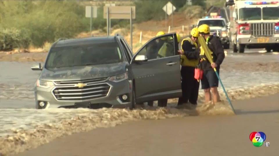 เกิดเหตุฝนตกหนักและน้ำท่วมในสหรัฐฯ