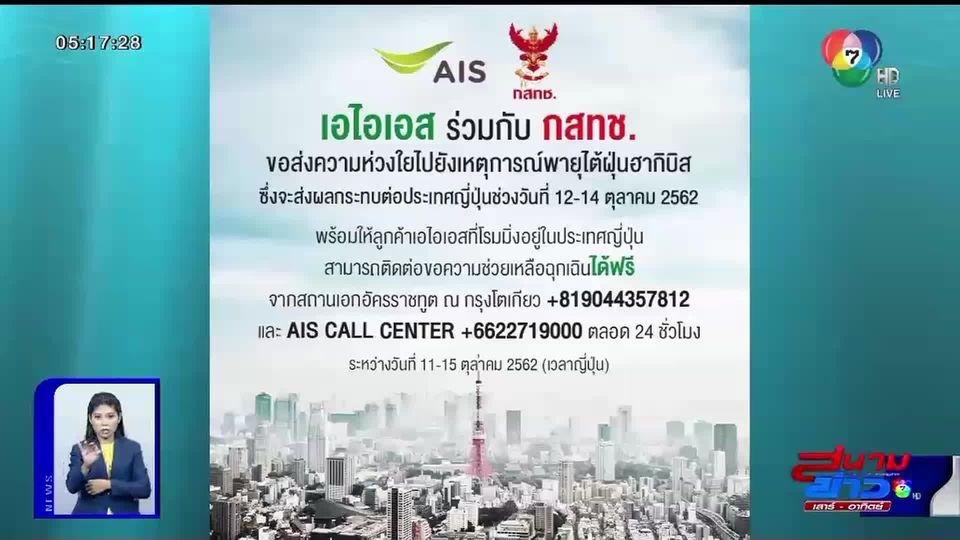 กสท เปิดให้บริการโทรฟรีไปญี่ปุ่น ช่วงประสบภัยพายุ ฮากิบิส