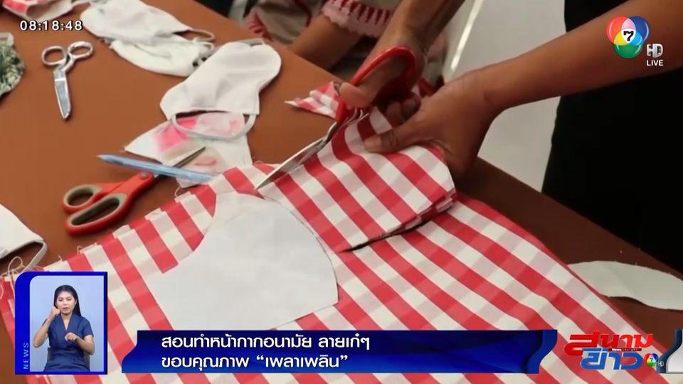 ภาพเป็นข่าว : เพลาเพลิน สอนทำหน้ากากอนามัยแบบผ้า-เจลล้างมือ