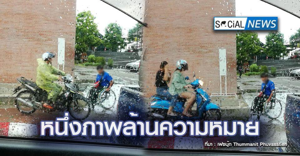 ภาพน่าเศร้า รถ จยย.ขี่บนทางเท้า ปล่อยให้ผู้พิการนั่งวีลแชร์ตากฝนรอ