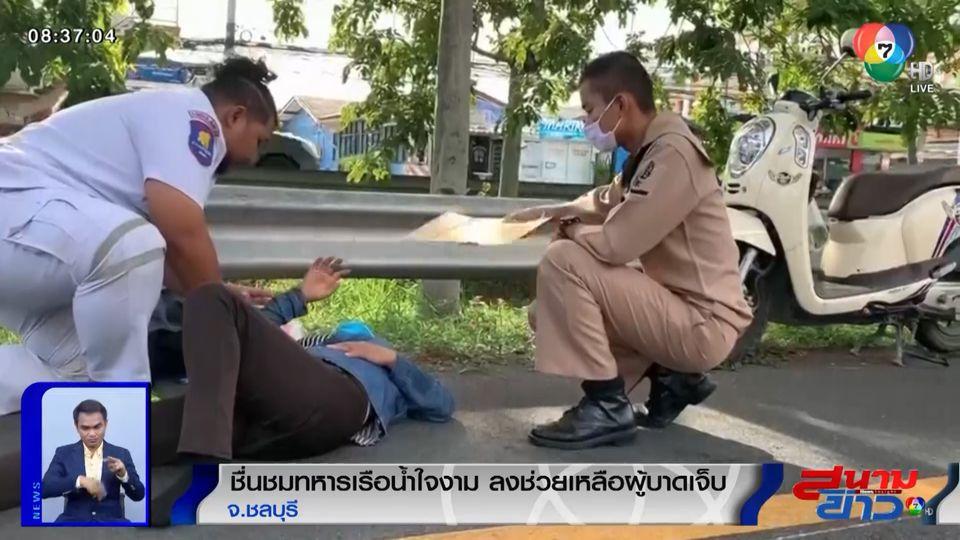 ภาพเป็นข่าว : ชื่นชมทหารเรือน้ำใจงาม จอดรถช่วยเหลือผู้บาดเจ็บบนถนน