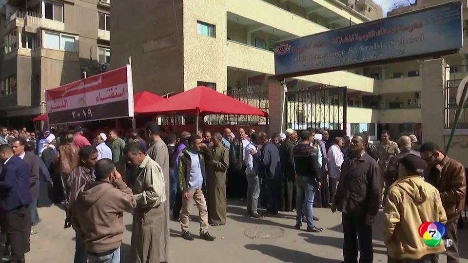 ชาวอียิปต์ทั่วประเทศ ลงประชามติแก้ไขรัฐธรรมนูญ