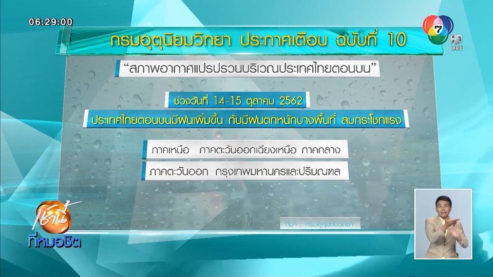 กรมอุตุฯ ประกาศเตือน สภาพอากาศแปรปรวน ฝนตกลมกระโชกแรง 14 -15 ตุลาคมนี้