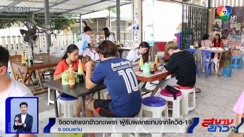 ภาพเป็นข่าว : คนไทยไม่ทิ้งกัน! จิตอาสาแจกอาหารฟรี ช่วยฝ่าวิกฤตโควิด-19