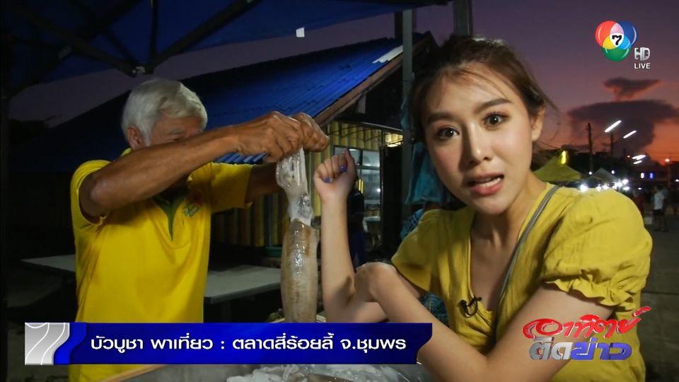 บัวบูชา พาเที่ยว : ตลาดสี่ร้อยลี้ ชุมพร