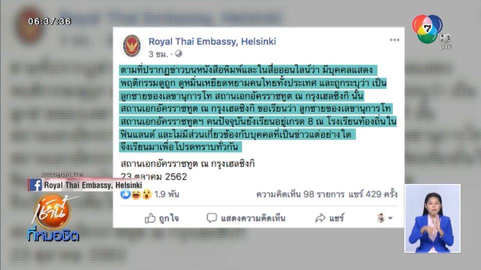 แจงแล้ว! สถานทูตฯ กรุงเฮลซิงกิ เผย หนุ่มแว่น ไม่ใช่ลูกชายเลขานุการโท