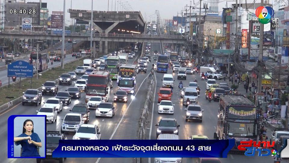 กรมทางหลวง เฝ้าระวังจุดเสี่ยงถนน 43 สาย ช่วงปีใหม่ หวังลดอุบัติเหตุ