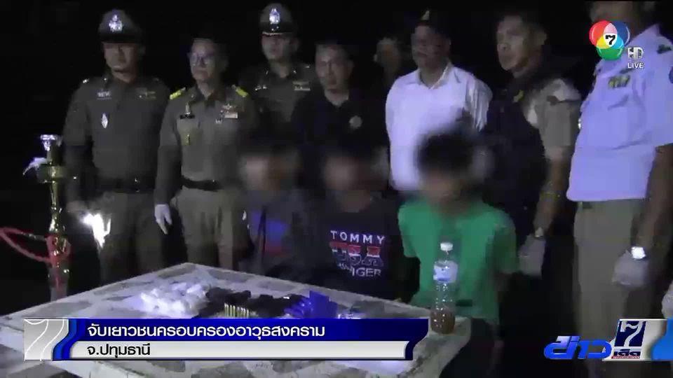 บุกตรวจค้น จับเยาวชนครอบครองอาวุธสงครามที่ปทุมธานี