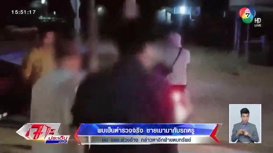 พบเป็นตำรวจจริง ชายเมามากับรถหรูชน จยย.พ่วงข้าง กล่าวหาอีกฝ่ายตบทรัพย์