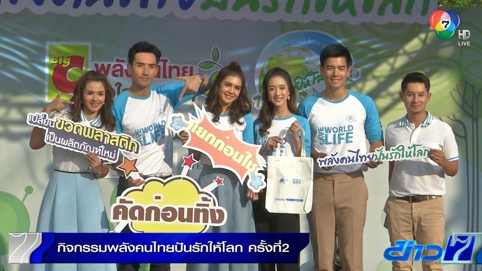 ช่อง 7HD นำทีมนักแสดง ร่วมกิจกรรม พลังคนไทยปันรักให้โลก ครั้งที่ 2