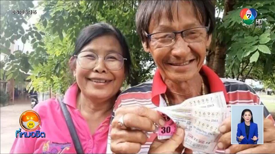 คู่สามีภรรยาสุดเฮง ถูกลอตเตอรี่รางวัลที่ 1 รวม 4 ใบ รับเงิน 24 ล้านบาท