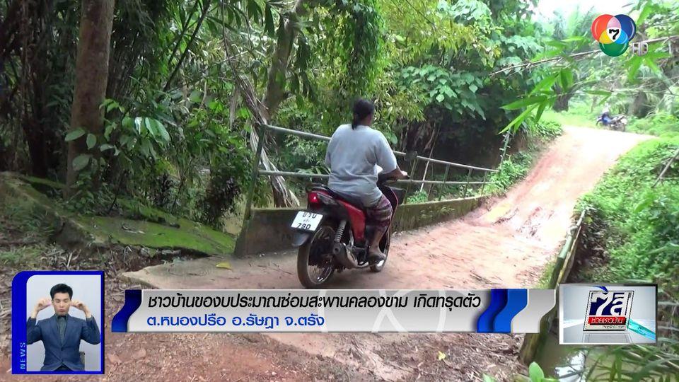 ชาวบ้านของบซ่อมสะพานข้ามคลองขาม หลังทรุดตัวจากพายุปาบึก จ.ตรัง