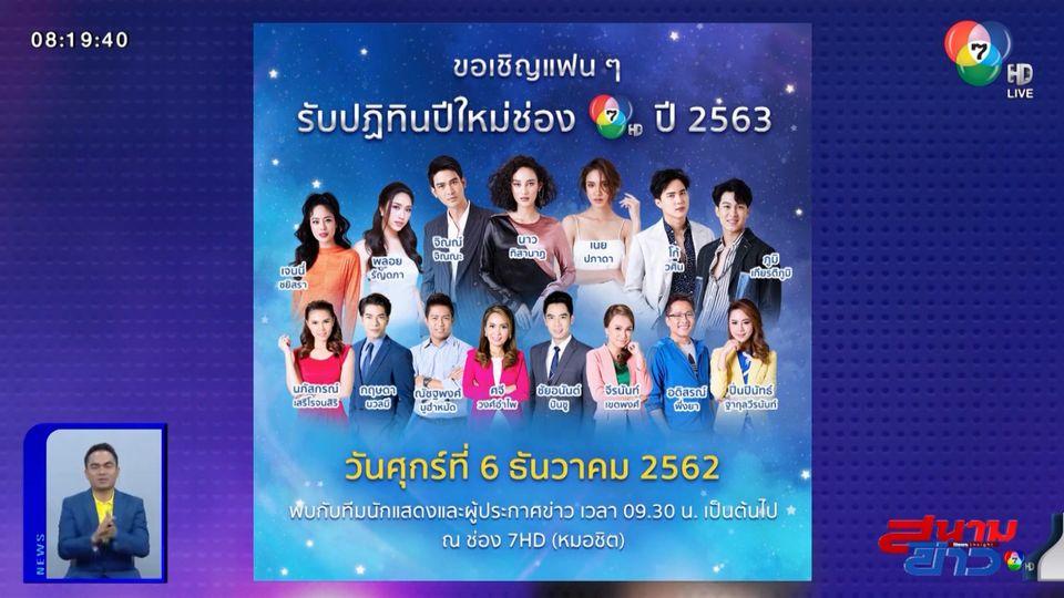 เชิญชวนแฟนๆ รับปฏิทินปีใหม่ช่อง 7HD ปี 63 พบนักแสดง-ผู้ประกาศข่าว ที่ช่อง 7HD เวลา 09.30 น.