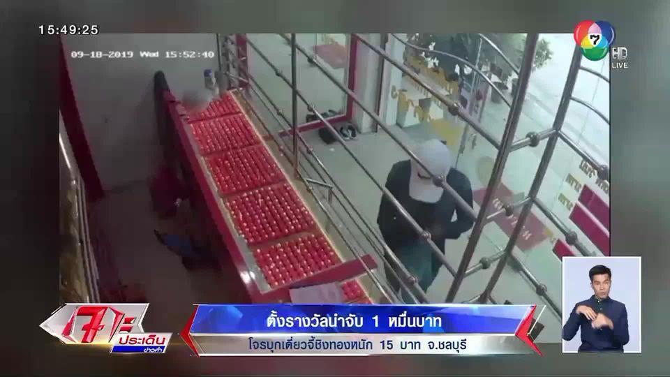 เร่งล่าโจรบุกเดี่ยว ชิงทองหนัก 15 บาท เจ้าของร้านลั่นใครมีเบาะแส รับ 10,000 บาท