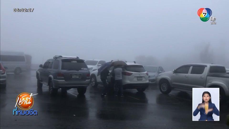 ฝนตกที่ดอยอินทนนท์ หมอกลงหนาจัด เตือนนักท่องเที่ยวขับขี่ระวัง-เปิดไฟหน้ารถ
