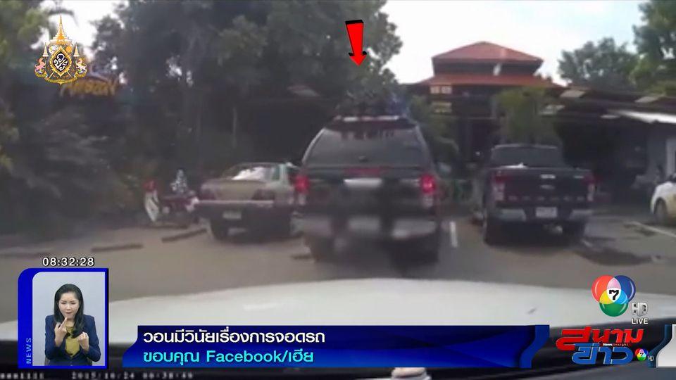 ภาพเป็นข่าว : สาวโวย! รอจอดรถเข้าซอง โดนอีกคันแย่งจอดหน้าตาเฉย