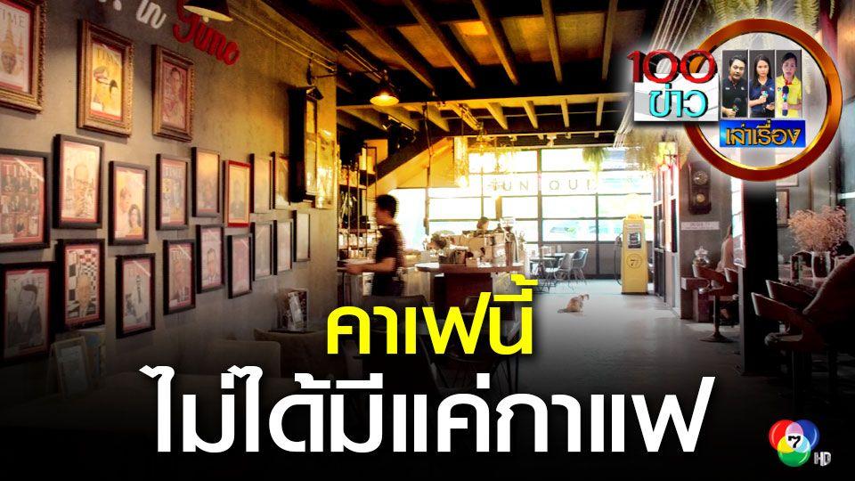 100 ข่าว เล่าเรื่อง Unique 77 สถานที่เช็กอินแห่งใหม่ จ.ราชบุรี